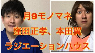 【ラジエーションハウス】窪田正孝、本田翼、広瀬アリス 〜ドラマものまね94〜