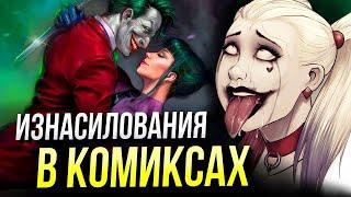 Сексуальное насилие на страницах комиксов | Марвел DC Comics | Мстители 4 Финал | Хищные птицы тизер