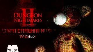 Самая страшная игра! - Dungeon Nightmares II