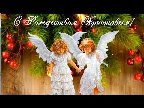 Поздравление с Рождеством Христовым 2020! Красивое душевное видео поздравление на Рождество Христово