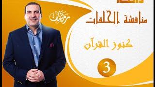 عمرو خالد #الإيمان_والعصر - مناقشة  حلقة 3| القرآن - كنوز القرآن .