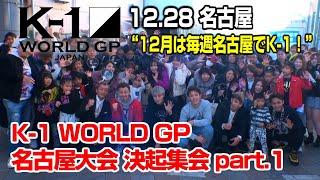 """""""12月は毎週名古屋でK-1!""""K-1 WORLD GP 12/28名古屋大会 決起集会 part.1"""