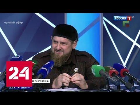 Глава Чечни подвел