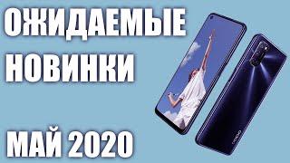 Май 2020. Самые ожидаемые смартфоны!