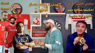 منتخب مصر يصعد بتساهيل ربنا| مصر وكينيا 1/1| احمد الطيب ف التعليق ولا تعليق| الهستيري
