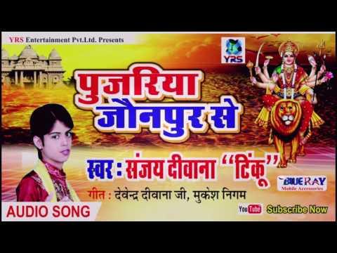 पुजारीय जौनपुर के । नवरात्रे स्पेशल |Sanjay Diwana Tinku | YRS BHAKTI