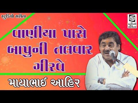 Mayabhai Ahir Full Jokes - VANIYA PASE BAPU NI TALVAR GIRVE
