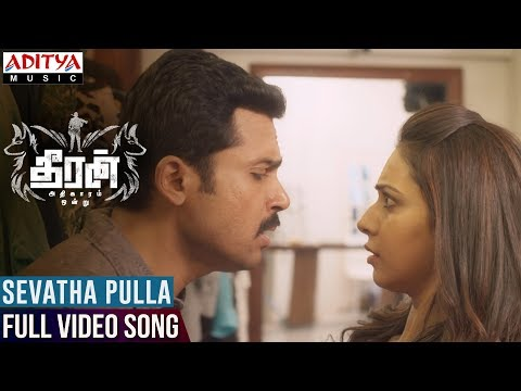 Sevatha Pulla Full Video Song | Theeran Adhigaaram Ondru Video Songs | Karthi, Rakul Preet | Ghibran
