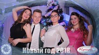 Новый 2018 год в ресторане Купидон