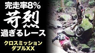 【完走率8%】クロスミッション ダブルXクラス密着ドキュメンタリー【オフロードパーク白井 ハードエンデューロ】