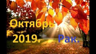 Рак. Октябрь 2019. 12 Домов Гороскопа.