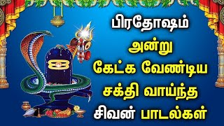 Powerful Pradhosam Sivan Songs | Lord Shivan Padalgal | Best Shiva Tamil Devotional Songs