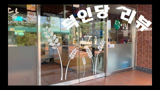 제주도 맛집리뷰 /신촌덕인당 /덕인당본점
