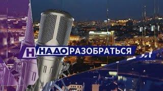 Надо разобраться   Александр Шумилин   Эфир  19 01 2017
