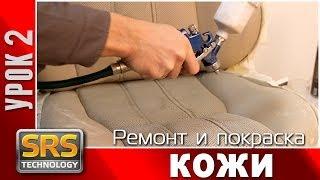 Ремонт и покраска кожи автомобиля. Урок 2. Учебное видео..