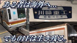 東京メトロ7000系のトップナンバーに乗ってきた。