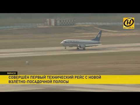 Вторая взлётно-посадочная полоса Национального аэропорта Минск приняла первый технический рейс