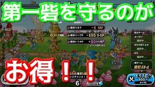 【城とドラゴン】リーグポイント減少防止テクニック!