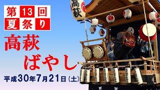 平成30年7月21日(土)にJAいるま野高萩支店駐車場において第13回夏祭り高...