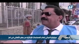 تزايد معاناة اليمنيين في تعز جراء حرب ميليشيا الانقلاب