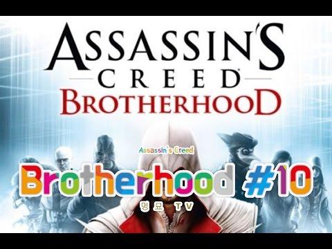 멍묘TV] Assassin's Creed Brotherhood #10
