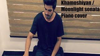 Khamoshiyan / Moonlight Sonata Piano Cover - Vishal Lalwani