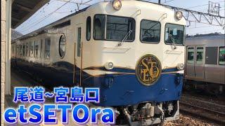 【新型観光列車】快速etSETOra(エトセトラ)宮島口行きキハ47形 山陽線糸崎駅発車