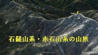 Google Earth山歩き 石鎚山脈・法皇山脈・赤石山系の山旅