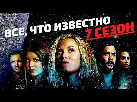 Сотня 7 сезон дата выхода серий и новости сериала