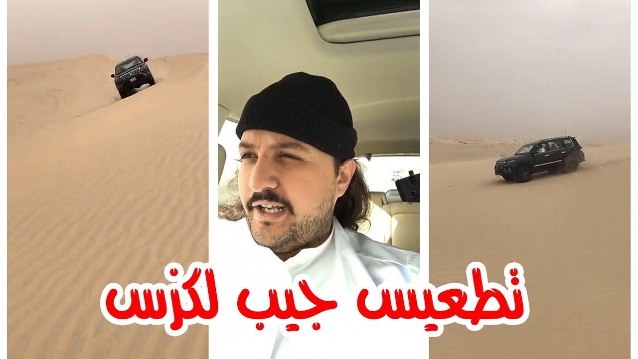 مهارة الأمير ناصر ابو فيصل بالطعوس بجيب لكزس ما شاء الله تبارك الله Youtube