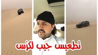 مهارة الأمير ناصر ابو فيصل بالطعوس بجيب لكزس ما شاء الله تبارك الله