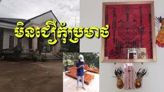 ព្រឺរោម! អ្នកមិនជឿមានខ្មោច បើជួបហេតុការណ៍ស្រស់ៗដូចគាត់នេះ ខ្លាចទេ...Khmer hot news,Share World