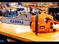 Download Gamma - Motossera à Gasolina 9026BR