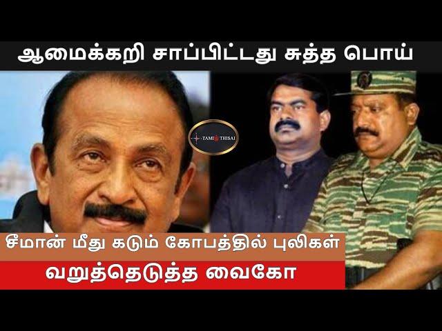 ஆமைக்கறி - சீமான் மீது கடும் கோபத்தில் புலிகள்   TamilThisai   Vaiko   Seeman  