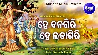 ହେ ବନଗିରି ହେ ଲତାଗିରି He Banagiri He Latagiri - Odissi Song | Shyamamani Pattnaik