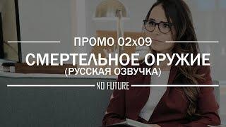 Смертельное оружие 9 серия 2 сезон (Промо на русском)