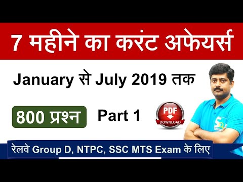 7 Month Current Affairs Live : 800 Questions of January to July Current Affairs in Hindi