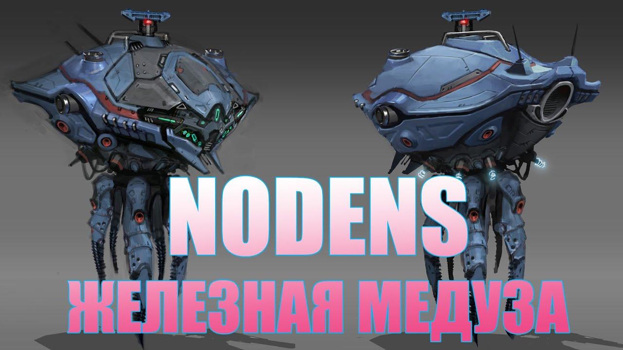 War Robots. Новый титан Nodens может отправить мингов на пенсию