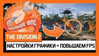 tom Clancy's The Division 2 Настройка графики  Повышаем FPS