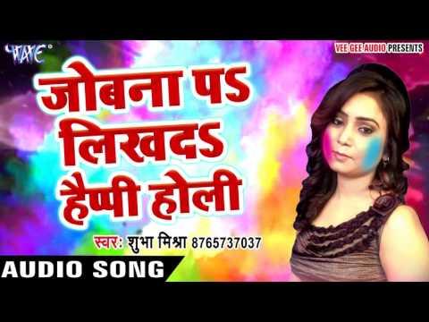 Superhit होली गीत 2017 - Shubha Mishra - Jobna Pa Likh Da Holi - Aar Paar Holi - Bhojpuri Holi Song