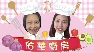 Publication Date: 2021-04-29 | Video Title: 佑華廚房第二集─正向炒飯