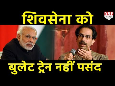 Shiv Sena को पसंद नहीं आया Bullet Train का Idea, कहा- Modi का अमीरों वाला सपना