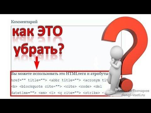 Убрать можно использовать следующие html-теги и атрибуты wordpress