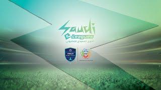 دوري كأس الأمير محمد بن سلمان الالكتروني eMBS - دور نصف النهائي و النهائي