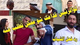 برنامج يلا يا شباب | مع ابو سليم | الحلقة الاولى | سؤال للرئيس والمسؤلين