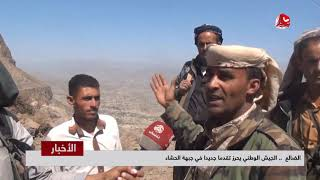الضالع .. الجيش الوطني يحرز تقدما جديدا في جبهة الحشاء  | تقرير عبدالعزيز الليث