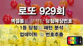 로또 929회 당첨예상번호 업데이트 및 번호추출 1등 …