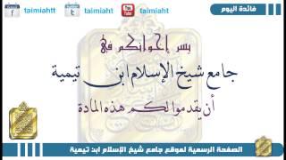 جامع شيخ الإسلام ابن تيمية _ السنن التي تفعل عند ولادة المولود