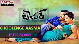 Choolenge Aasma Full Song ll Temper Movie ll Jr.Ntr, Kajal Agarwal