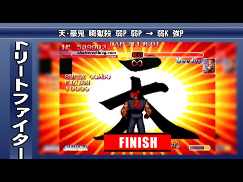 スーパーコンボ全集 - SUPER STREET FIGHTER II X for Matching Service [GV-VCBOX,GV-SDREC]